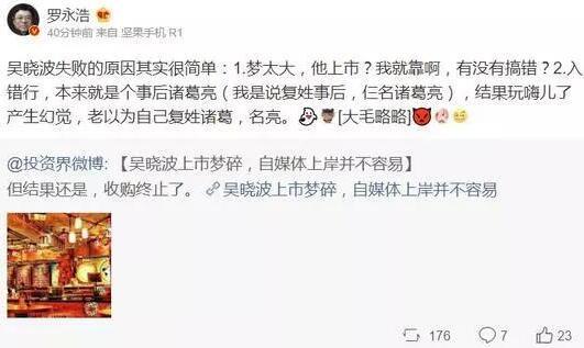 没有人能批评罗永浩,但谁都可以批评吴晓波