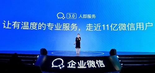 企业微信3.0正式发布,百人大群、客户朋友圈助企业触达11亿微信用户