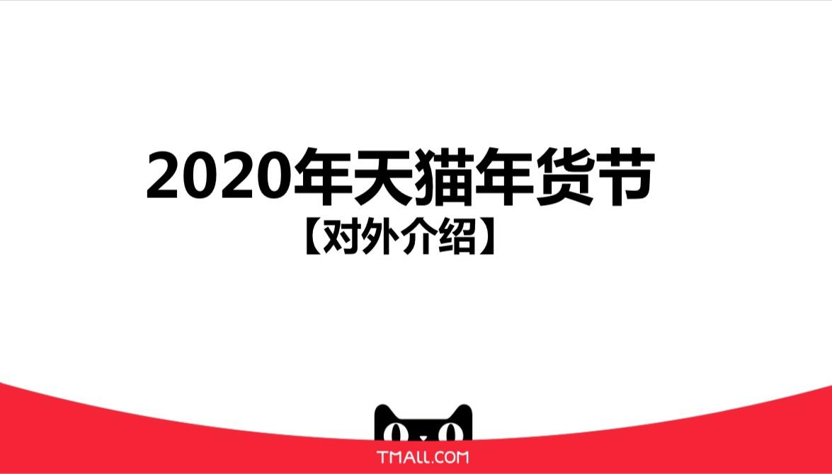 【官方活动】2019年天猫年货节-活动信息及物料大公开