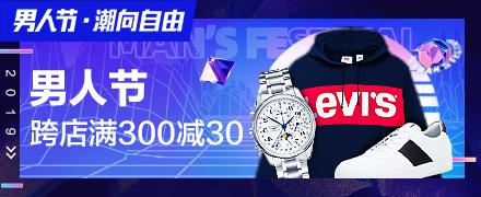 【官方活动】2019天猫男人节