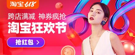 【官方活动】2019淘宝618狂欢节 ,超值好货满减包邮!