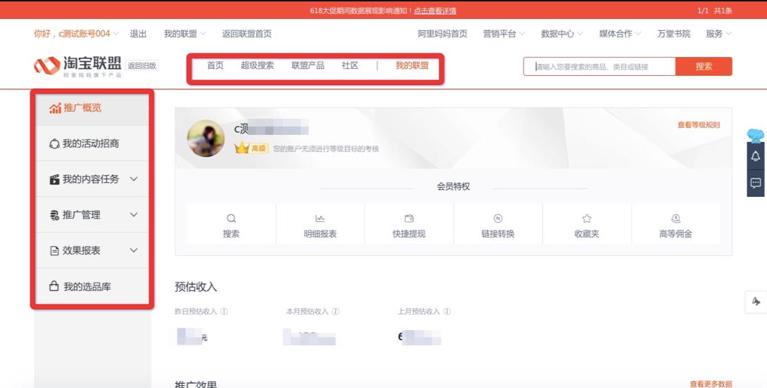 淘宝联盟 媒体平台(pub.alimama.com)升级公告