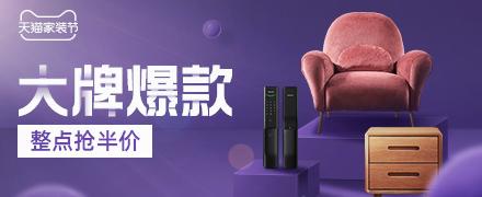 【官方活动】2019天猫家装节