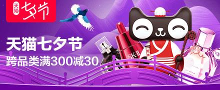 【官方活动】2019天猫七夕节
