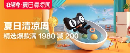【官方活动】2019天猫狂暑季·夏日清凉周