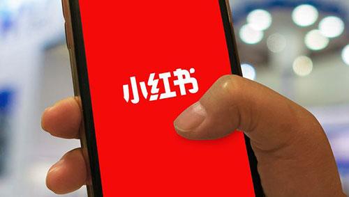 小红书创作者中心正式上线 粉丝5000以上用户可申请