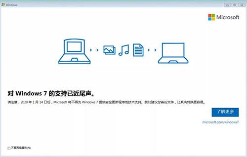 再见Win7!微软正式停止Windows 7操作系统更新