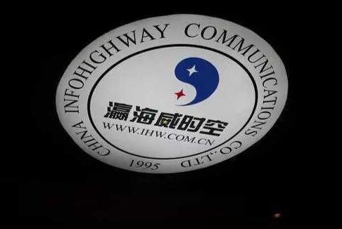 中国第一家互联网公司:瀛海威