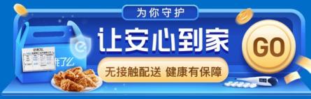 """【战疫情,不出门!】""""吃喝玩乐不出门"""" 官方物料"""