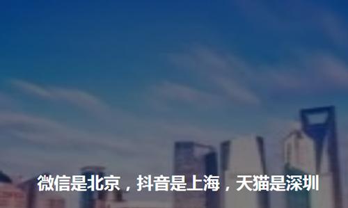 微信是北京,抖音是上海,天猫是深圳