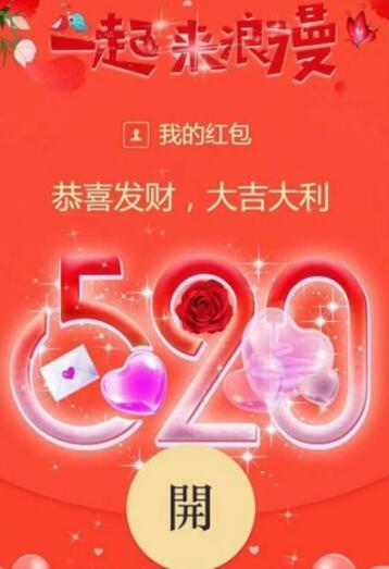 微信封面红包情人节新玩法