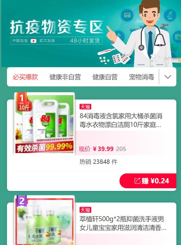 【官方物料】抗疫物资现货汇总贴