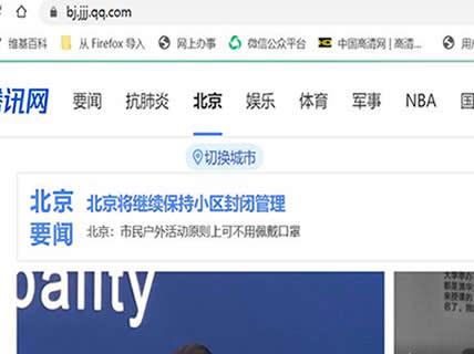 腾讯放弃大字头网站模式,13家大网将成历史