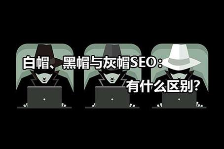 白帽、黑帽与灰帽SEO:有什么区别?