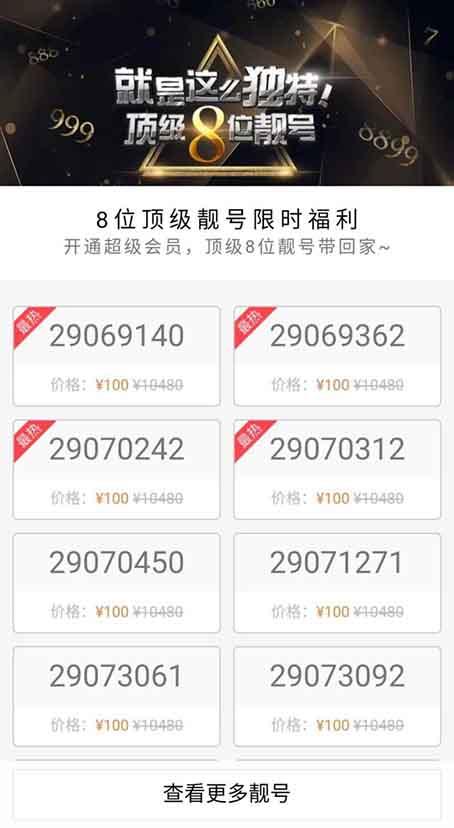 一批8位数QQ靓号上线,价格也真不便宜