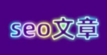 什么是SEO文章?seo文章的作用方法