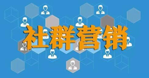 社群:做社群营销如何迈出第一步?