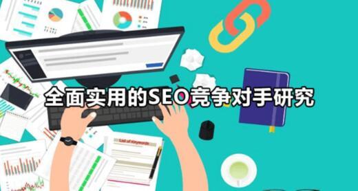 全面实用的SEO竞争对手研究